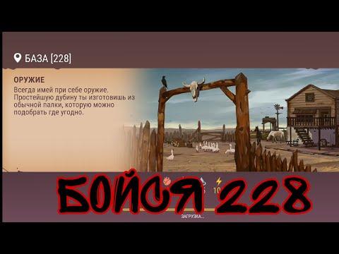 ПЕРВЫЙ РЕЙД С ПОВОЗКОЙ! БАЗА НА ЗАПАДЕ 228! Westland Survival