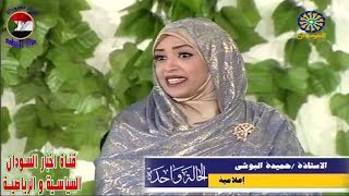 ود مسيخ الحالة واحدة  حميده البوشي  الحلقة العاشرة رمضان 2017 قناة السودان