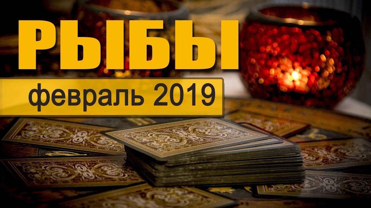 РЫБЫ — ТАРО-прогноз на ФЕВРАЛЬ 2019. Гадание на Таро.