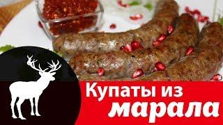 Как готовить купаты из мяса марала в домашних условиях в духовке — видео рецепт пошагово