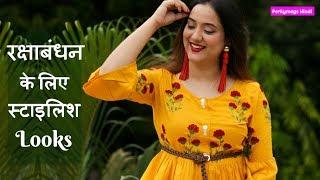 रक्षाबंधन के लिए स्टाइलिश Outfits | Rakhi Lookbook | Perkymegs Hindi