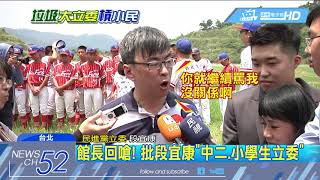 20180602中天新聞 段宜康罵館長「垃圾」 民眾怒批「他才是垃圾」