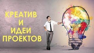 Креатив и идеи проектов