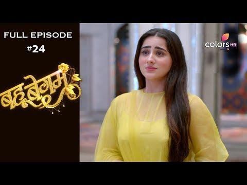 Bahu Begum - 15th August 2019 - बहू बेगम - Full Episode