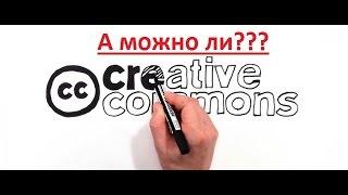Нарушение Авторских прав \ Creative Commons, КРЕАТИВ КОМОНС \ Видео CC BY, Youtube, видеоредактор