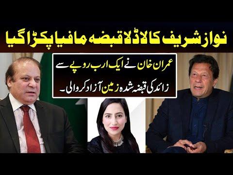 Maleeha Hashmi: Big Day for Imran Khan Govt. | Rs. 1.25 Billion Recovered From Nawaz Sharif's Qabza Group
