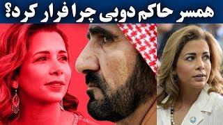 ماجرای فرار همسر حاکم دوبی به لندن چیست؟ - #روزمیدیا
