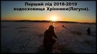 Рибалка на безмотилку на водосховищі Хрінники (Лагуна)