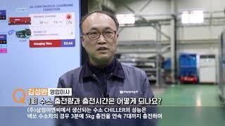 (주)삼정이엔씨 김성완이사님 수소충전용 냉각기 인터뷰