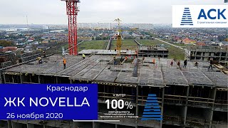 ЖК Новелла от застройщика АСК в Краснодаре ➤видео отчет о ходе строительства на ноябрь 2020 🔷АСК