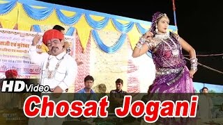 """Chosath Jogani"" | Rajasthani Live Bhajan 2014 | Full HD Video Songs | Mataji Bhajan"