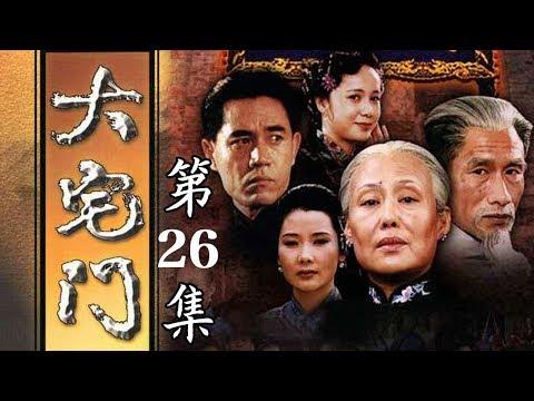 《大宅门》第26集 - Big Family EP26【超清】