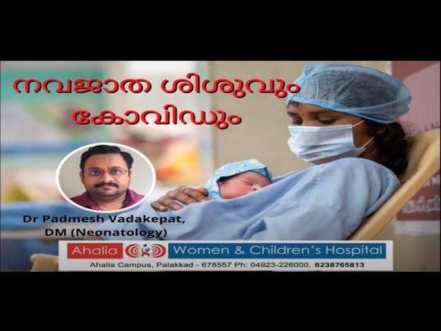 നവജാത ശിശുക്കളും കോവിഡും   Dr.Padmesh Vadakepat talks on Topic
