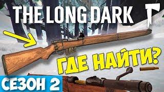 МНЕ ДАЛИ РУЖЬЕ - ВТОРОЙ СЕЗОН - ВЫЖИВАНИЕ - The Long Dark Wintermute #7