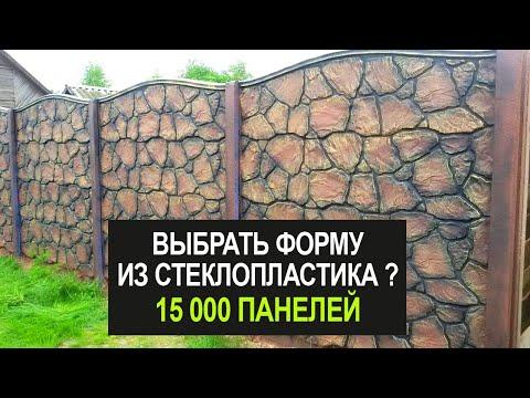 Большой бизнес 15 000 плит с одной формы! бетонный забор