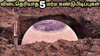 இன்றுவரை விடை தெரியாத 5 இயற்கை கண்டுபிடிப்புகள் | 5 Unsolved natural phenomena | part 2 | Tamil