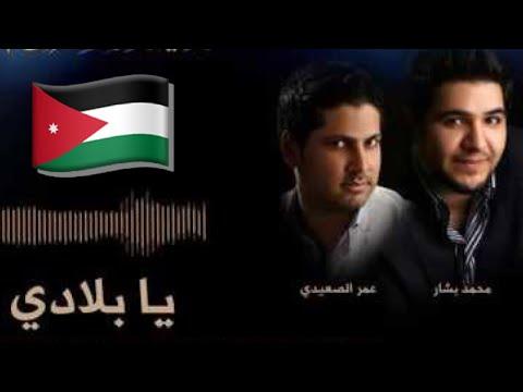 محمد بشار و عمر الصعيدي - يا بلادي | Mohammad Bashar & Omar AlSaedie - Ya Bladi thumbnail