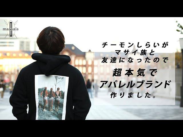 キャンプファイヤー【maasais】