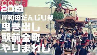 令和元年 岸和田だんじり祭り 曳き出し 駅前全町やりまわし