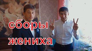 📷📹💍 сборы жениха на свадьбе в Сочи ,фото и видео съемка свадеб в Краснодарском крае