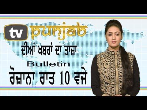 Punjabi NEWS   12 October 2017   TV Punjab
