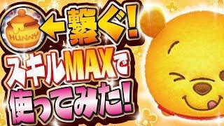 【ツムツム】ハニーポットをショートで繋ぐ!ごきげんプー スキルレベル6(スキルMAX)初見プレイ!【Seiji@きたくぶ】