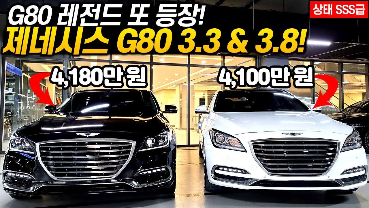 제네시스 G80 맛집 스타카!  G80 3.3 & 3.8!! 대표님 추천차량!