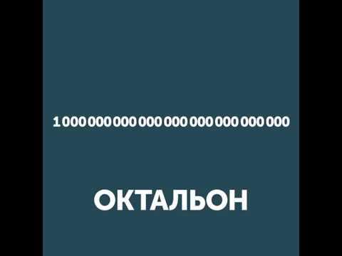Как называется число с 10 нулями