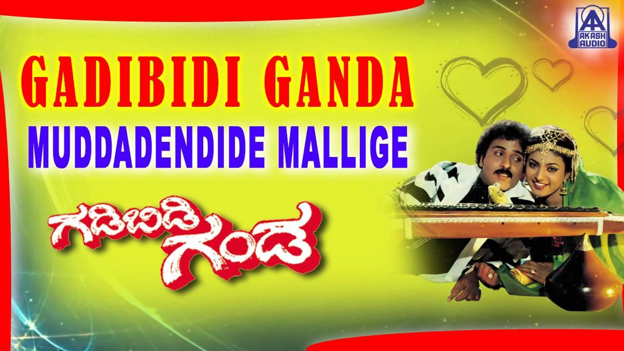 Muddadendide Mallige Hoo Song Lyrics | Gadibidi Ganda|S P Balasubramanyam, Chitra|Selflyrics