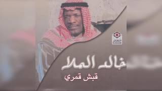 Qabsh Qomry خالد الملا - قبش قمري