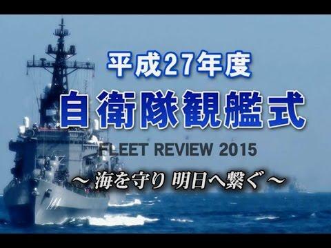 【平成27年度自衛隊観艦式】 平成27年度自衛隊観艦式 FLEET REVIEW2015 ~海を守り 明日へ繋ぐ~