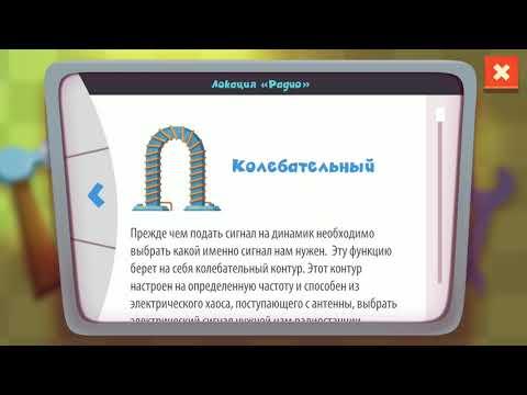 Игра Фиксики) Симка чинит радио) игры для детей,мультфильмы.