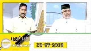 Puthu Puthu Arthangal today spl shows 29-07-2015 Puthiya Thalaimurai TV Show 29th July 2015 at srivideo