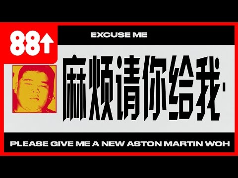 Higher Brothers - Aston Martin ft. Ken Rebel (Lyric Video)