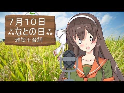 【7月10日はなとの日🌾】初台詞読みします..!!【アイドル部】