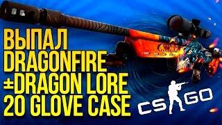 ВЫПАЛ SSG DRAGONFIRE ИЗ GLOVE CASE И AWP DRAGON LORE! - ЭПИЧНОЕ ОТКРЫТИЕ КЕЙСОВ CS:GO!!!(, 2016-11-30T13:41:19.000Z)