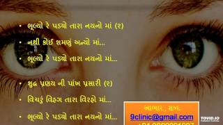 Best Gujarati Song - Bhulo Re Padyo Tara Nayano Maa song download mp3 free sugam classical
