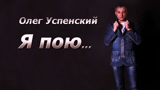 Олег Успенский - Я пою