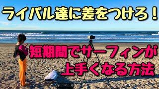 いつも視聴有難うございます。 今回はサーフィンが上手くなる方法について喋りました。 よかったらチャンネル登録お願いします! 河村海沙...