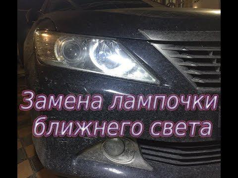 Замена лампы ближнего света (ксенон) Toyota Camry V50 / Тойота Камри V50 / English / Rus subtitles