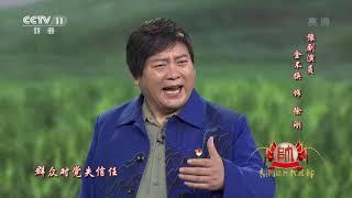 [梨园闯关我挂帅]豫剧现代戏《头雁归来》选段 演唱:金不换| CCTV戏曲