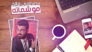 مصطفى فالح - مو شماته ( اوديو حصري ) | 2018