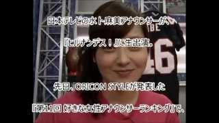 日本テレビの水卜麻美アナウンサーが、4日放送の同局系情報番組『ヒルナ...