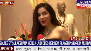 SOLTEE BY SULAKSHANA MONGA LAUNCHES HER NEW FLAGSHIP STORE IN MUMBAI thumbnail