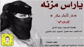 شيلة ياراس مزنه على الامتان ميالي اداء سعد محسن 2020 حصرياً