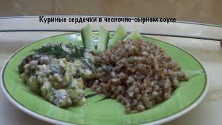Куриные сердечки в чесночно-сырном соусе / Рецепт