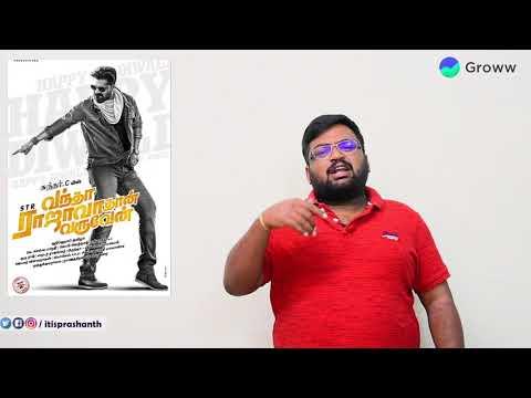 Vantha Rajavathaan Varuven review by Prashanth Mp3