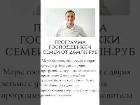 Господдержка семей на приобретение жилья более 2миллионов рублей.
