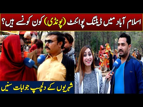 Dating Points in Islamabad || Public's Interesting Answers || Ausaf Digital