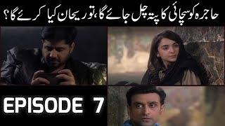 Inkar Episode 7 Promo | Inkar Episode 7 Teaser || Inkar Episode 6 Review || HD - QuaidTV